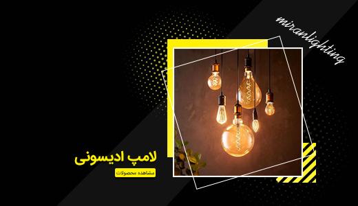 بنر-لامپ-ادیسونی
