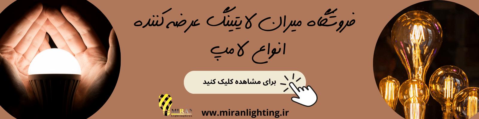 لامپ روشنایی