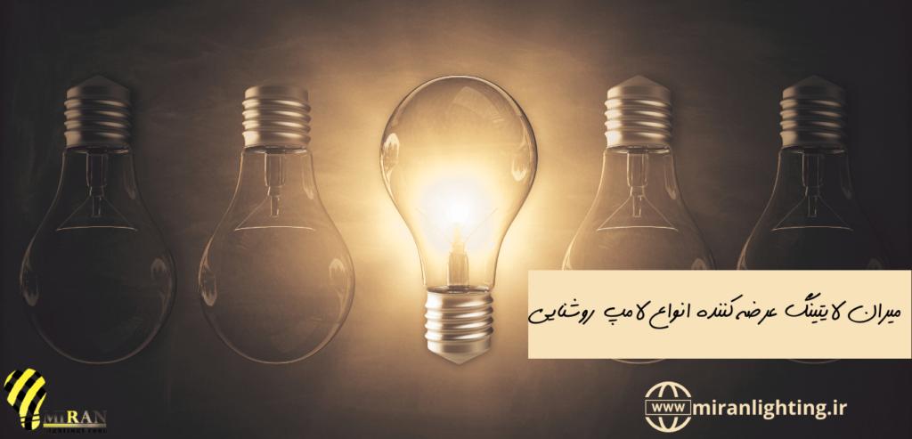 انواع لامپ ایران لایتینگ