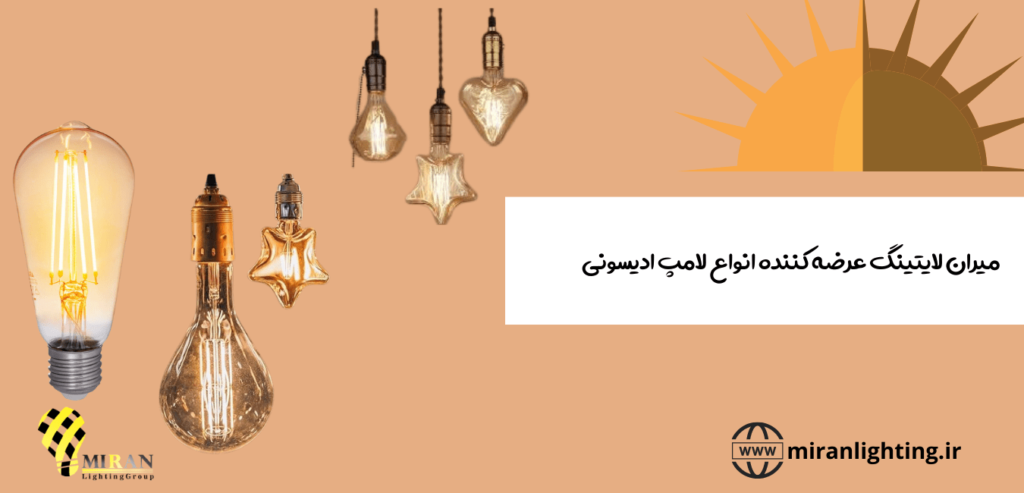 انواع لامپ ادیسونی