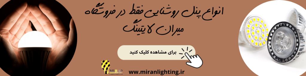 انواع پنل روشنایی