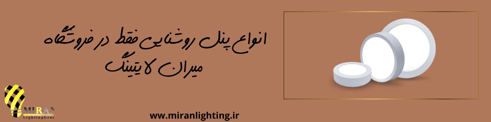 پنل روشنایی میران لایتینگ