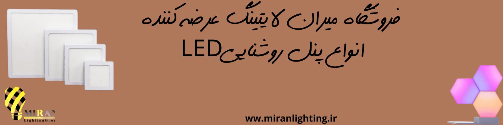پنل روشنایی led