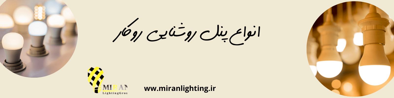 انواع پنل روشنایی روکار