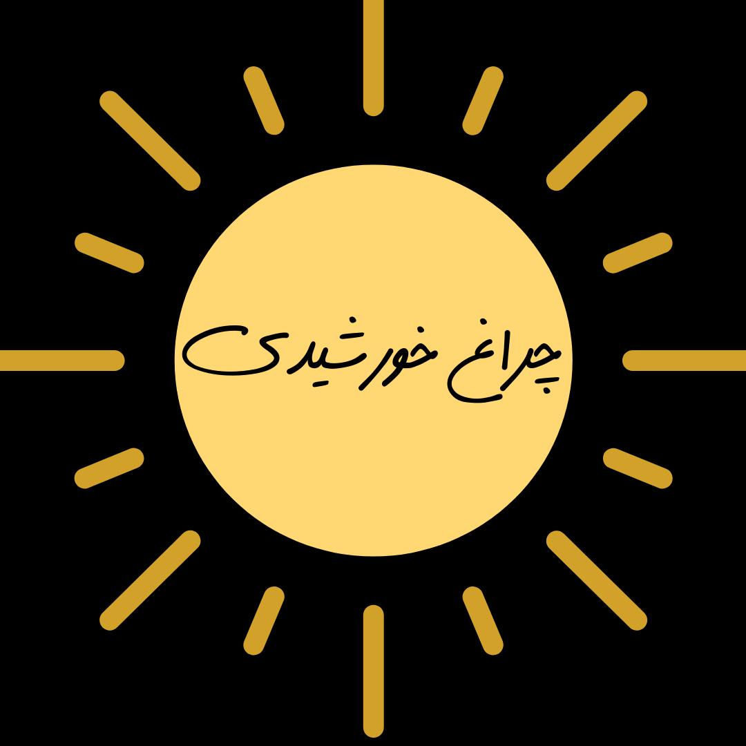 چراغ خورشیدی