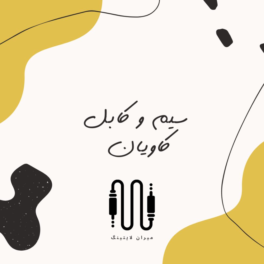 سیم و کابل کاویان
