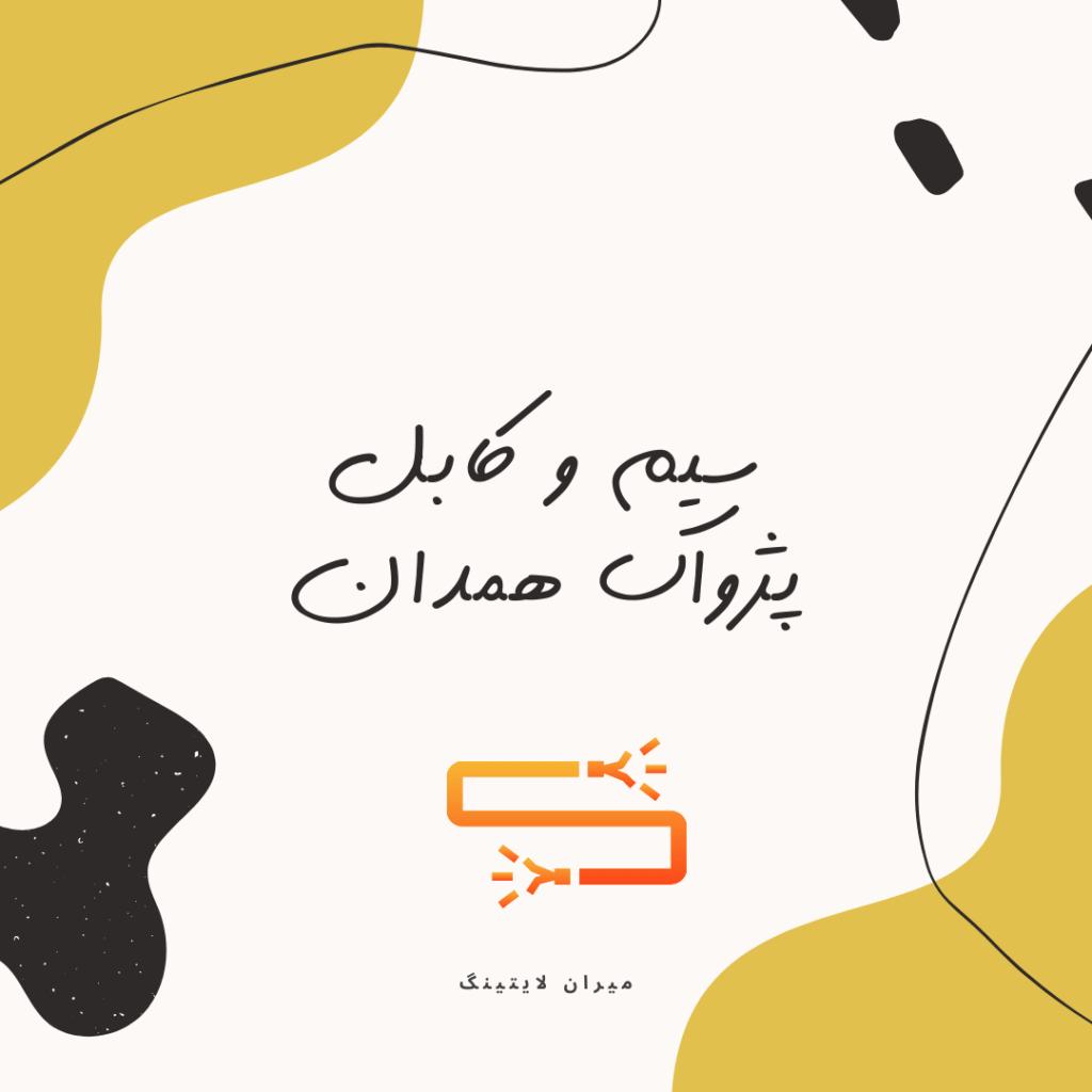 سیم و کابل پژواک همدان