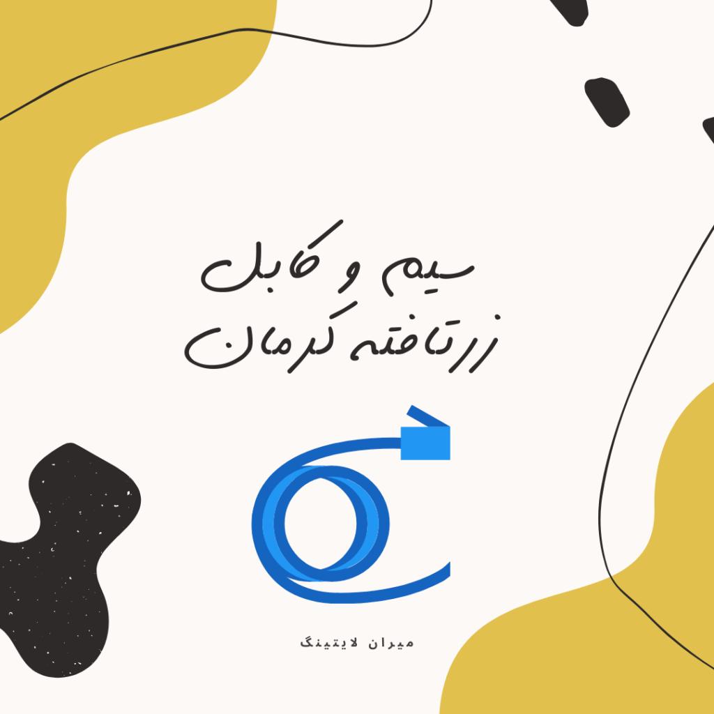 سیم و کابل زرتافته کرمان