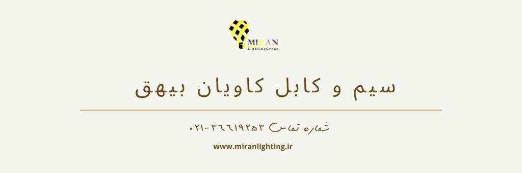 سیم و کابل کاویان بیهق-min