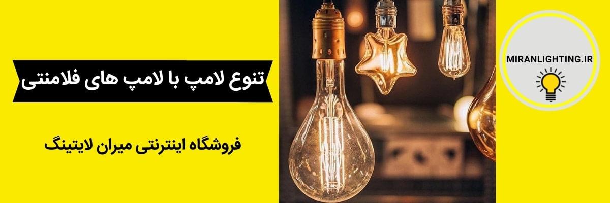 تنوع لامپ با لامپ های فلامنتی